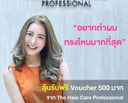 ประกาศผู้โชคดี 20 ท่าน ที่ได้รับ Voucher  500 บาท จาก The Hair Care Professional